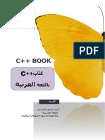 c++ كتاب