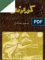 میرمهدی سیدزاده - کوراوغلو (2).pdf