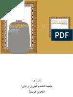 حسن راشدی - بحران هویت.pdf