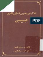 حسن_مجیدزاده_ساوالان_15_جی_عصرین (2).pdf