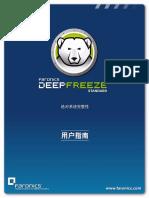 DFS_Manual_C.pdf