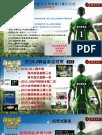 20180529蔡醫師操作方式.pdf