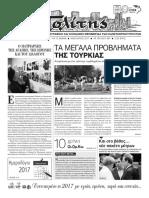 εφημερίδα ΠΟΛΙΤΗΣ-Ιανουάριος 2017