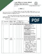 aids-vacancy-details-july-18.pdf