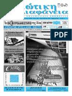 Εφημερίδα Χιώτικη Διαφάνεια Φ.921