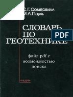 Словарь По Геотехнике_Сомервилл 1986