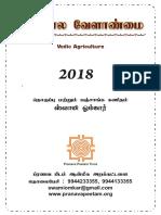 2018-VedicAgriPanchang