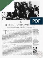 95490914-Η-ΟΙΚΟΝΟΜΙΑ-ΣΤΗΝ-ΕΛΛΑΔΑ-1949-1974.pdf