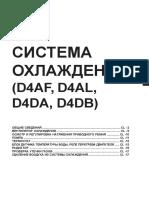 Система Охлаждения (d4af, Al, Da, Db)(Cl)