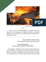 π.Θεόδωρος Ζήσης, Το Πνευματικό Μήνυμα Από Τις Πυρκαγιές Στην Κινέτα Και Στο Μάτι