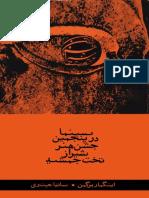 سینما در پنجمین جشن هنر شیراز - تخت جمشید