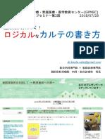 180728 GPMECスキルアップセミナー「論理的カルテ」発表資料