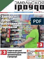 GP_Jul-28_N85