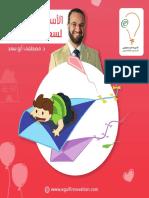 كتيب الأساليب السبعة لسعادة الأطفال للدكتور مصطفى أبو سعد.pdf