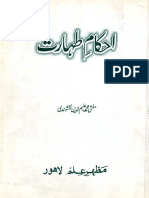 Ahkam e Tahart by Mufti M Aleem Ulddin Naqshban