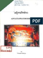 Advaitapratibodha