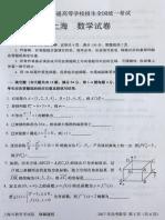 2017上海高考数学