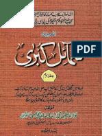 Shamail e Kubra (Vol 3) by Shaykh Mufti Muhammad Irshaad Qasmi
