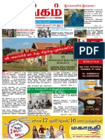 அரங்கம் News E Paper 27 Jul 2018 23rd Issue