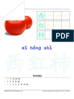 Apple Archchinese Character Coloring Sheet
