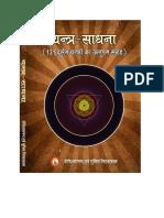 yantra-sadhana-book-by-sri-yogeshwaranand-sumit-girdharwal.pdf