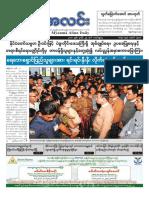 Myanma Alinn Daily_ 29 July 2018 Newpapers.pdf