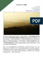 拍好相片的十大關鍵.pdf