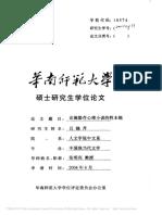 论施蛰存心理小说的性本能_吕晓芹 - Copy