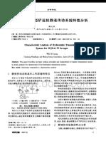Wjd-0.75型铲运机静液传动系统特性分析