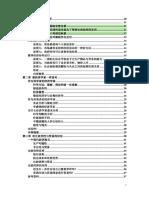 曼昆经济学原理中文版_高清pdf