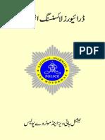Urdu Driving Ques.pdf