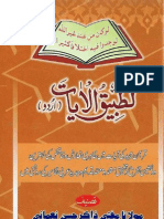 Tatbeeq Ul Aayaat by Shaykh Mufti Zakir Hasan Nomani