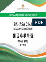 Dokumen Standard Bahasa Cina SK Tahap 1.pdf