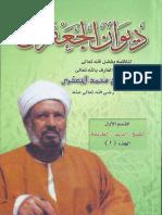 Diwan of Shaykh Salih al-Ja'fari - Volume 1 of 13