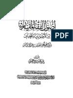 AL Fiqh.al Muqaran