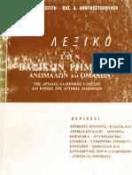 Λεξικό βασικών ρημάτων Αρχαίας Ελληνικής - Ασωνίτης-Αναγνωστόπουλος