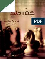 كِشْ ملك.pdf