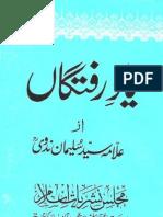 Yaad e Raftagan by Shaykh Syed Sulaiman Nadvi (r.a)