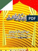 Zaban Ki Hifazat by Shaykh Ashiq Ilahi Madni (r.a)