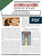 Διακονία-916-29.07.2018.pdf