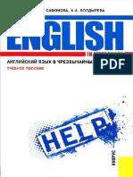Kvasova l v Safonova o e Boldyreva a a Angliyskiy Yazyk v Ch