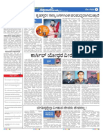 Vishwavani BNG BNG 26072018 07