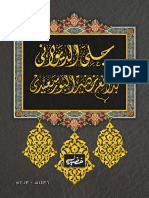 خط جلي الديواني - الخطاط خضير البورسعيدي - وفقه الله تعالى