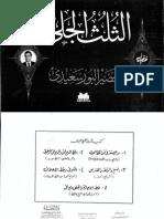 كتاب الثلث الجلى - خضير البورسعيدي.pdf