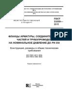 ГОСТ 33259— 2015