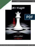 ch-4-_-raftare-monaseb-_-twilight.ir.pdf