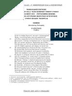 neoel_logotexnia_kat__d_esp_13.pdf