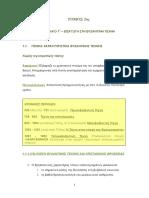ΕΛΠ 12 Σημειώσεις Περιλήψεις Τομος Β