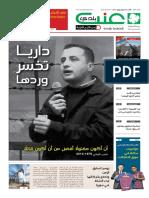 Enab Baladi Newspaper Issue# 336