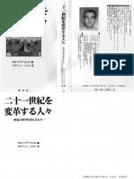 Vigil, Jose Maria - Sobre La Opcion Por Los Pobres (Japones)
